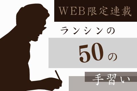 WEB限定連載 ランシンの50の手習い