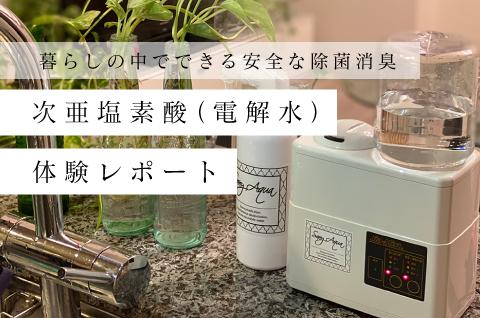 暮らしの中でできる安全な除菌消臭 アルカリ電解水体験レポート