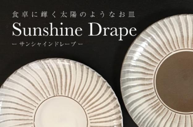 食卓に輝く太陽のようなお皿 Sunshine Drape サンシャインドレープ