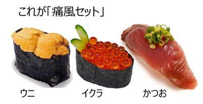 痛風日和④ そのお寿司こそ・・・