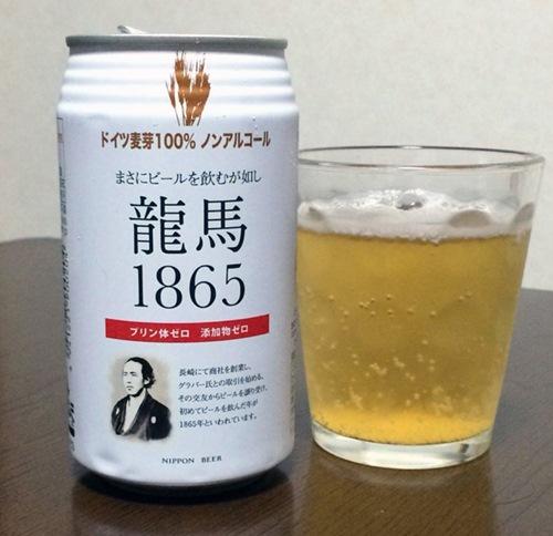 ノンアルコールビール龍馬