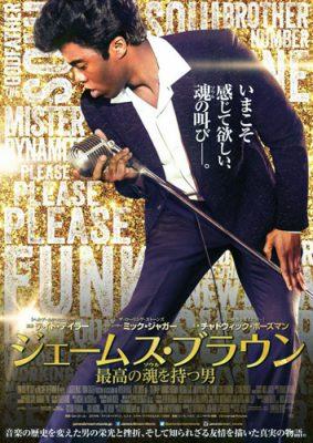 『ジェームス・ブラウン』を観た!映画ですが…。