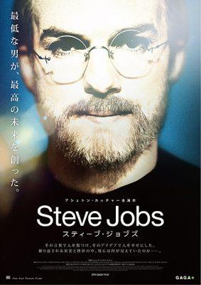 「スティーブ・ジョブズ」を観た!