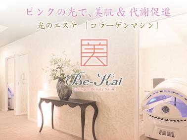 Be-Kai【美界】