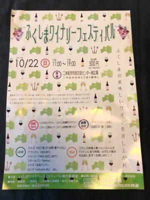 福島ワイナリーフェスティバル
