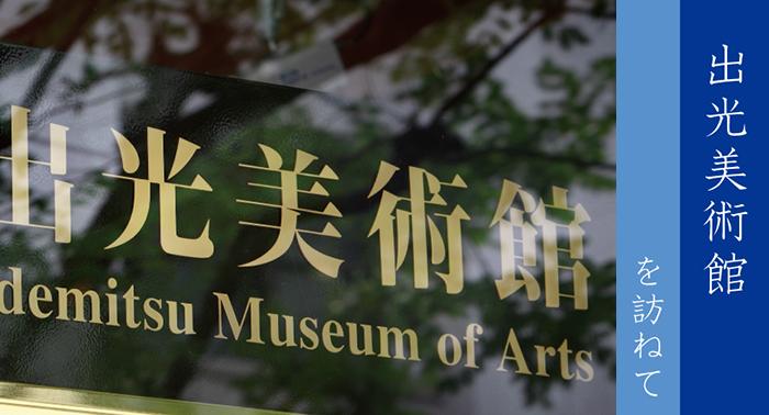 出光美術館を訪ねて