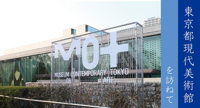 東京都現代美術館を訪ねて