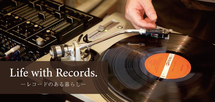 Life with Records.-レコードのある暮らし-