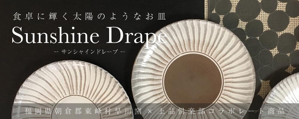 福岡県朝倉の早川窯とのコラボレート商品 Sunshine Drape-サンシャインドレープ-