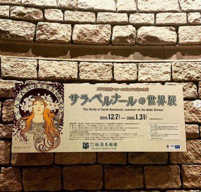 サラ・ベルナールの世界展