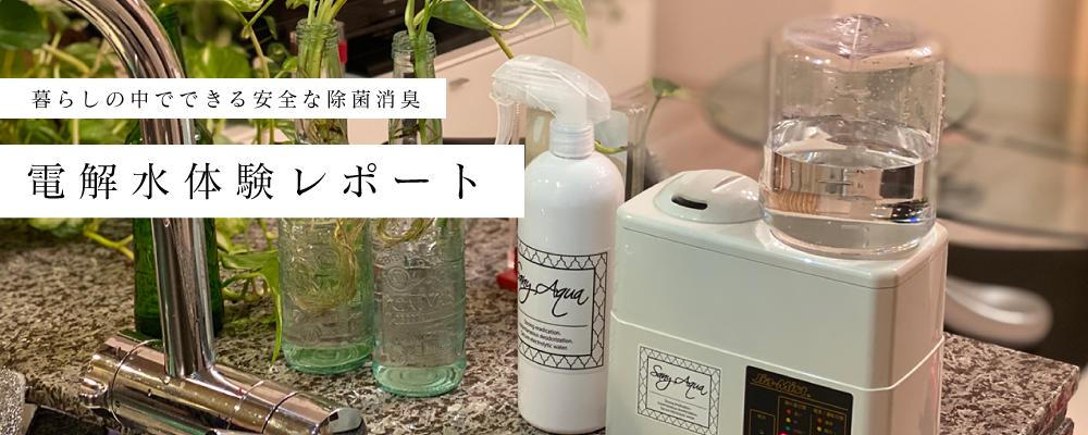 暮らしの中でできる安全な除菌消臭 電解水体験レポート