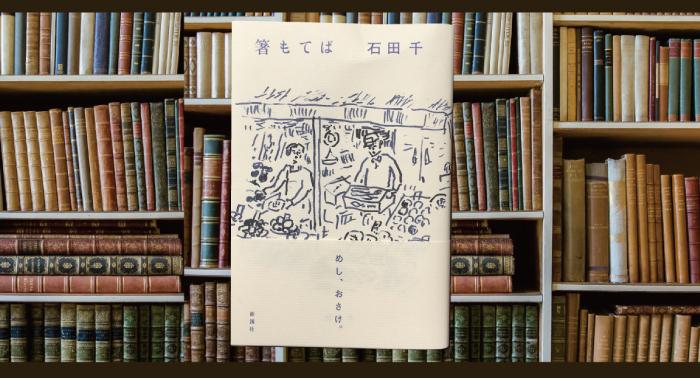 私の本棚から〜箸もてば〜