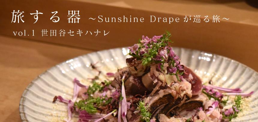 旅する器〜Sunshine Drapeが巡る旅〜