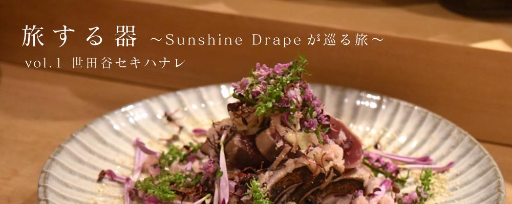 旅する器〜Sunshine Drapeが巡る旅〜 Vol.1世田谷セキハナレ