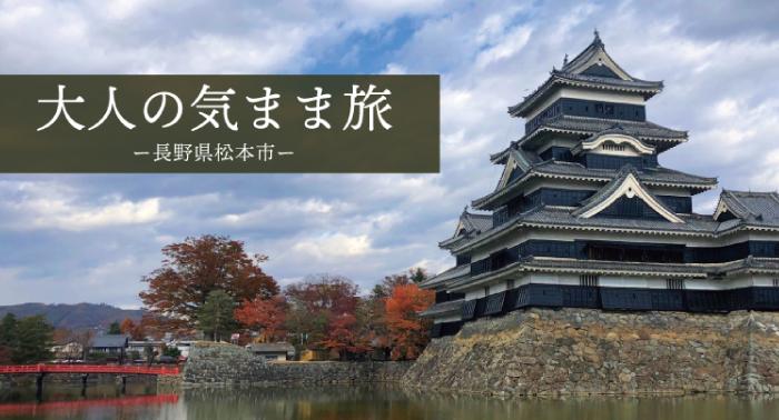 大人の気まま旅ー長野県松本市ー