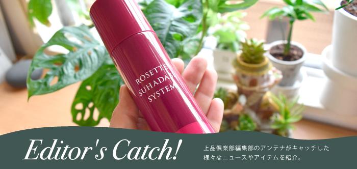 夏のおすすめスキンケア Editor's Catch!